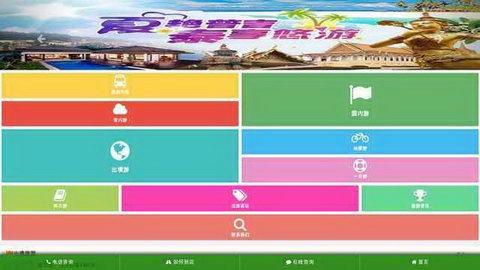烟台中国旅行社