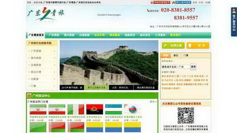广州旅游社