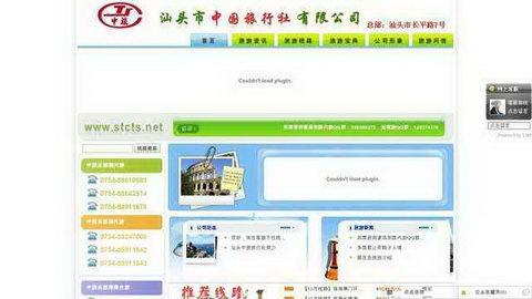 汕头中旅旅游网