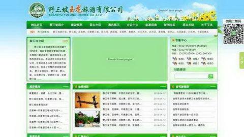 野三坡旅行社