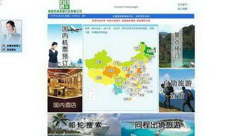 安徽淮南青春旅行社