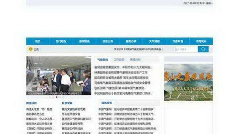 河南气象局网站