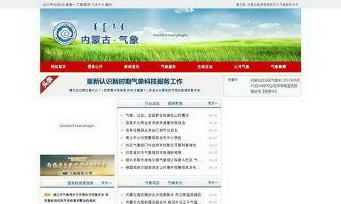 内蒙古自治区气象局门户网站
