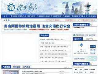 湖南气象网官网