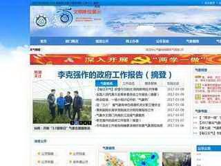 湖北气象局官网