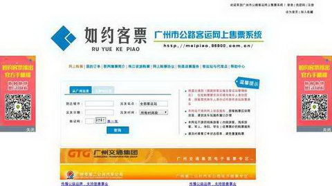 广州市公路客运网上售票系统