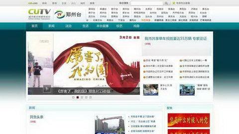 郑州网络电视台