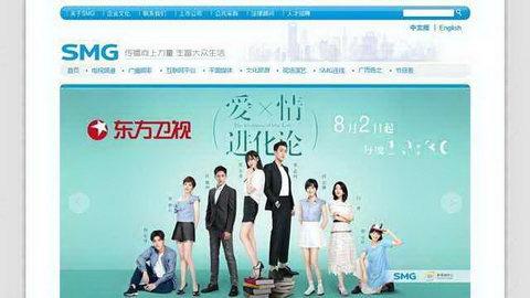 上海东方传媒集团有限公司