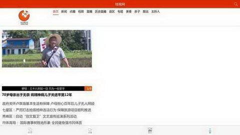 桂林电视台