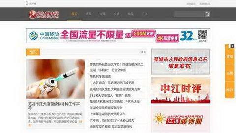 芜湖电视台