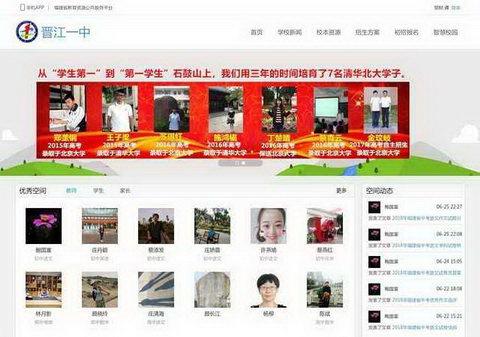 晉江市第一中學官網