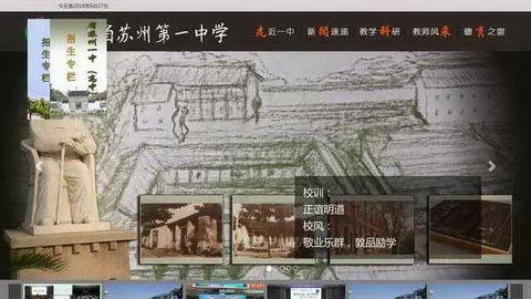 蘇州市第一中學校官網