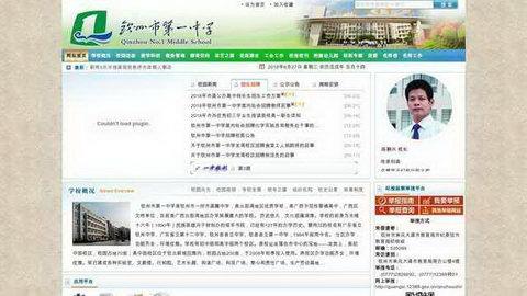 欽州市第一中學官網