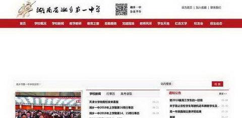 湘鄉市第一中學官網