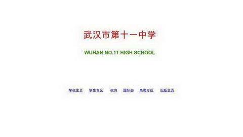 武漢市第十一中學