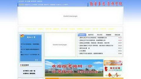 江西省贛州市第三中學