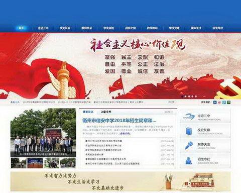 浙江省衢州第三中學