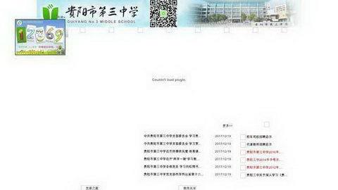 贵阳市第三中学