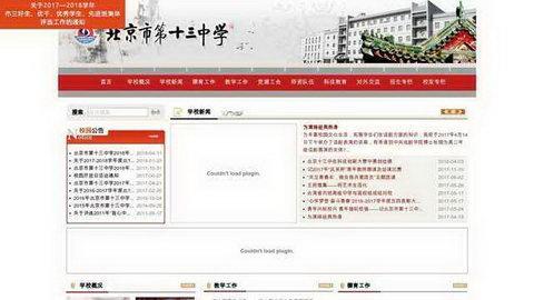 北京市第十三中学