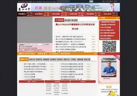 杭州市蕭山區第十高級中學