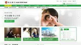 恒生银行网站