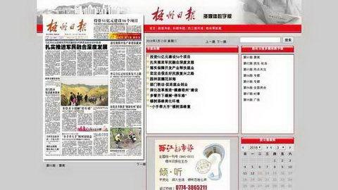 梧州日報電子版,梧州日報多媒體數字報刊平臺