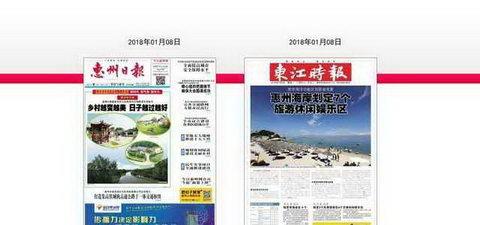 惠州日報電子版
