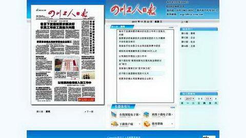四川工人日報官網