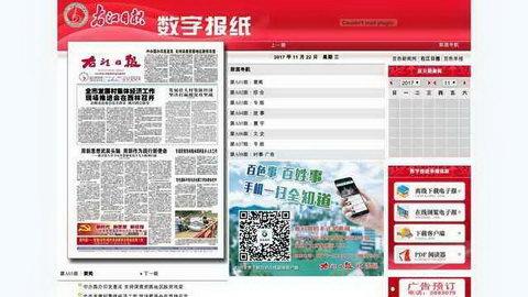 右江日報電子版
