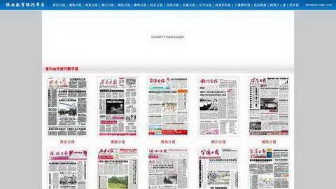 漢中日報電子版
