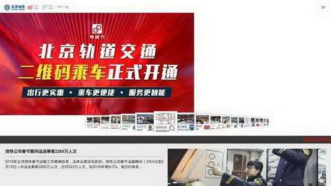 北京地铁官网
