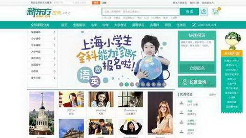 上海新东方