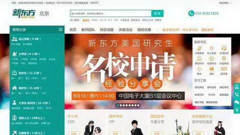 新东方官网