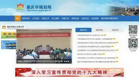 重慶市規劃局介紹