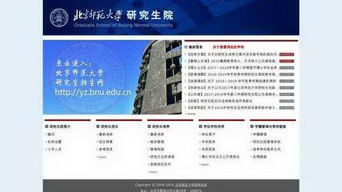 北京师范大学研究生院