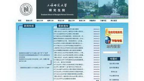 上海师范大学研究生院