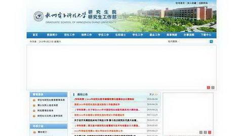杭州电子科技大学研究生院