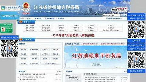 山东地税查询_青岛市气象局官网,青岛市气象局网站