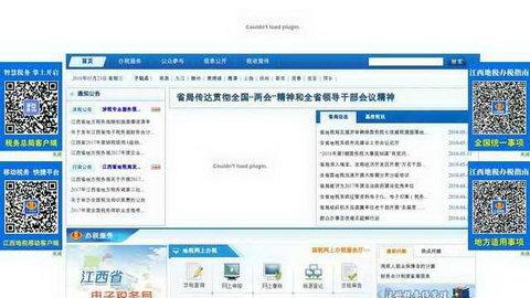 江西省稅務局網上辦稅大廳官網
