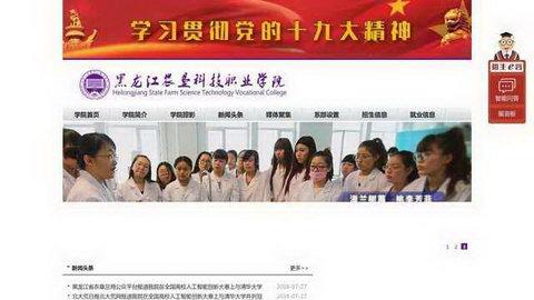 黑龍江農墾科技職業學院