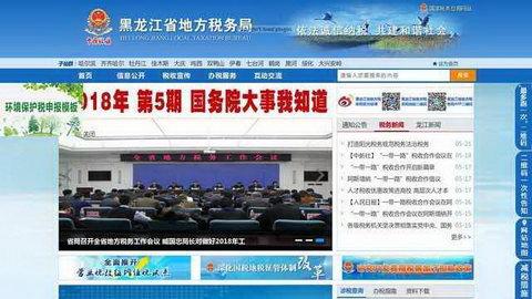 黑龍江省地方稅務局官網