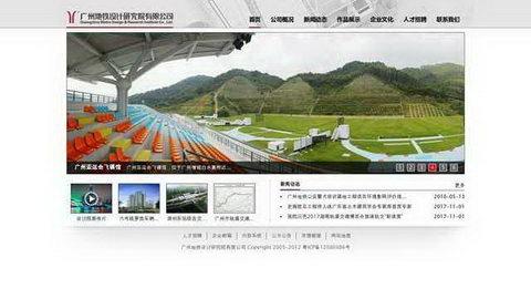 广州地铁设计院