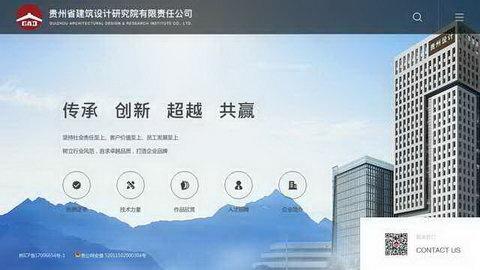 贵州省建筑设计院
