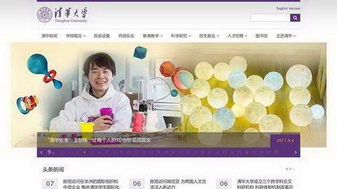 清華大學網站首頁