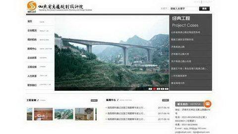 山东省交通规划设计院