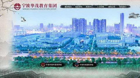 宁波华茂外国语学校