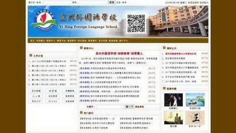 宜興外國語學校