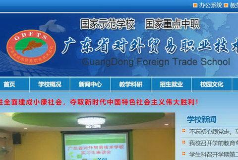 廣東外貿學校