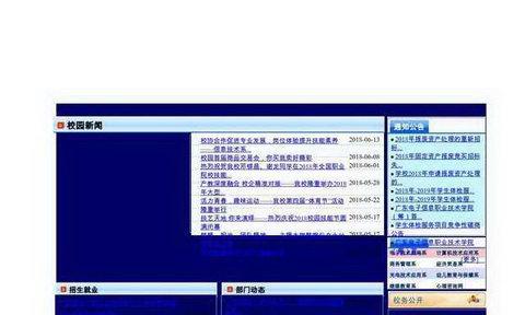 廣東省電子技術學校