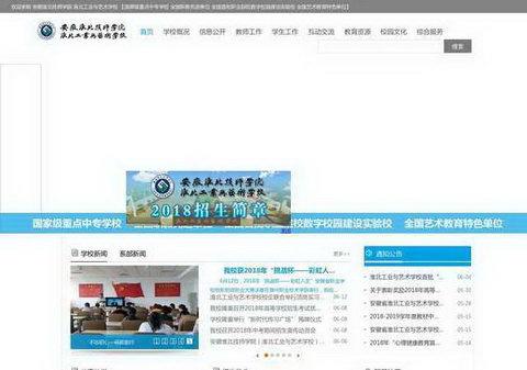 淮北工業學校
